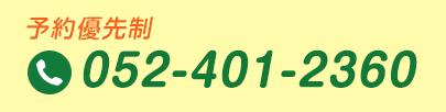 052-401-2360