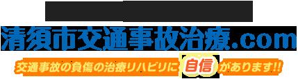 清須市交通事故治療.com
