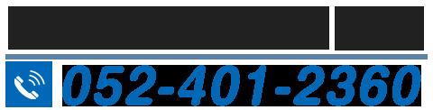いけむら鍼灸接骨院 052-401-2360